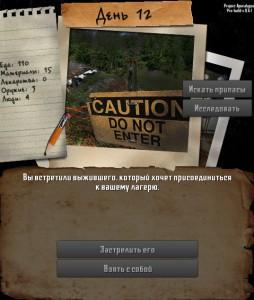 Project Apocalypse: интерфейс и интерактивные события